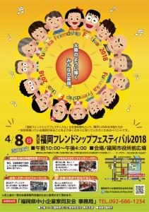 福岡フレンドシップフェスティバル2018
