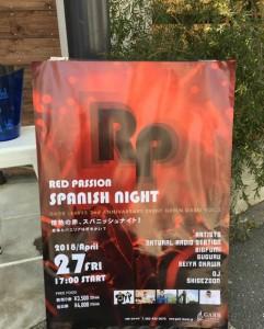 真っ赤なポスター